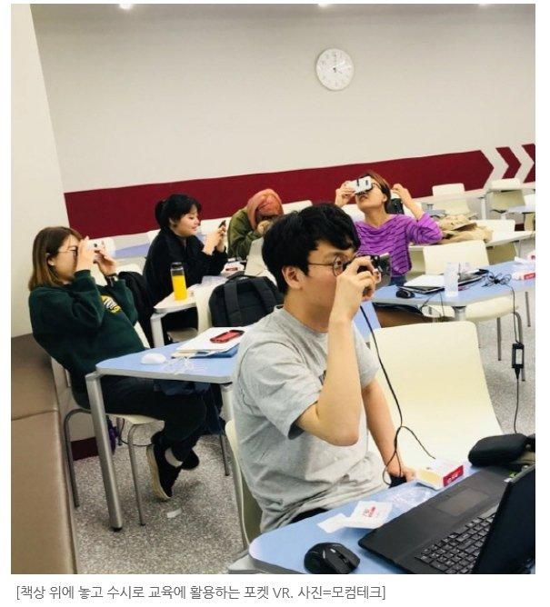 VR 교육, VR 에듀케이션