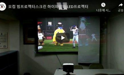모컴 하이파워 빔프로젝터스크린 고휘도스크린 비교영상
